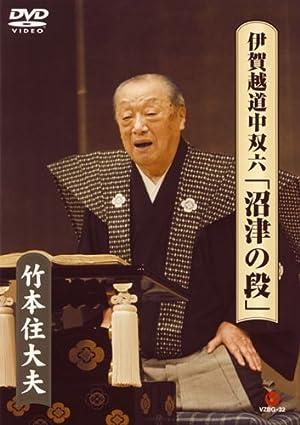 伊賀越道中双六「沼津の段」 [DVD]