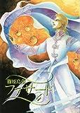 ファサード (4) (ウィングス・コミックス)