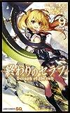 終わりのセラフ 9 (ジャンプコミックス)