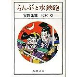 らんぷと水鉄砲 (新潮文庫)
