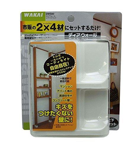 RoomClip商品情報 - WAKAI(若井産業) ディアウォール DWS90 上下パッド ホワイト 【まとめ買い1セットツーバイフォー×5セット】