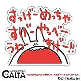 CALTA-ステッカー-うさぎゃんホワイト-すっげーめっちゃすっげーやっべ (3.Lサイズ)
