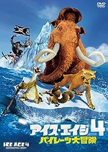 アイス・エイジ4 パイレーツ大冒険 [DVD]