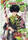 月刊flowers(フラワーズ) 2019年 01 月号 [雑誌]