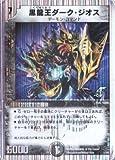デュエルマスターズ 《黒龍王ダーク・ジオス》 DMC40-001 【クリーチャー】