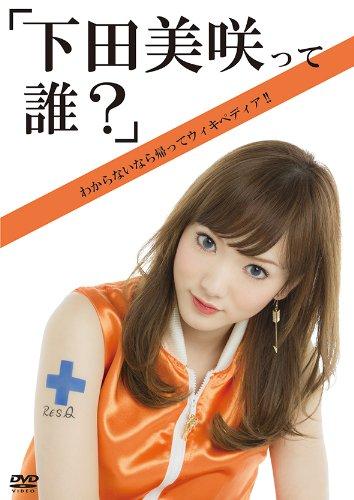 「下田美咲って誰?」 [DVD]
