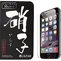 PS JAPAN ブルーライトカット 液晶保護フィルム ガラスフィルム iPhone 6s / iphone 6 薄さ0.33mm 日本製素材旭硝子 3Dtouch対応 4.7インチ 硬度9H