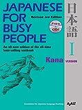 コミュニケーションのための日本語 【改訂第3版】 I かな版テキスト - Japanese for Busy People [Revised 3rd Edition] I Kana Version