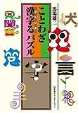 ことわざ漢字るパズル