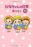 ひなちゃんの日常10 (産経コミック) 画像