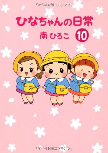 ひなちゃんの日常10 (産経コミック)の詳細を見る