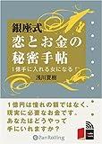 [オーディオブックCD] 銀座式 恋とお金の秘密手帖 (<CD>)