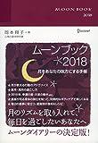 MOON BOOK 2018