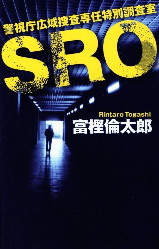 SRO - 警視庁広域捜査専任特別調査室 (C・NOVELS)の詳細を見る