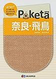 Poketa 奈良・飛鳥 (国内|観光・旅行ガイドブック/ガイド)