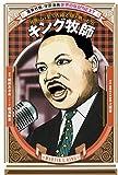 学習漫画 世界の伝記 NEXT  キング牧師   力強い言葉で人種差別と戦った男 画像
