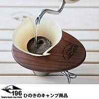 196 ひのきのキャンプ用品 ひのき キャンプ コーヒードリッパー ウォールナット(くるみ材) 日本一薄い木製コーヒードリッパー コーヒー ドリップ キャンプ用品 アウトドア