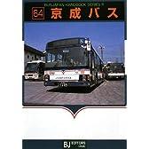 京成バス (バスジャパンハンドブックシリーズ)