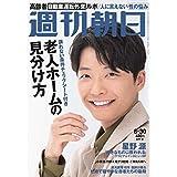 週刊朝日 2019年 8 30 号【表紙:星野源】 [雑誌]