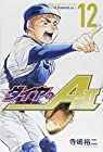 ダイヤのA act2 第12巻