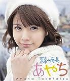 竹達彩奈イメージBlu-ray「あやち ~東京→南の島~」[Blu-ray/ブルーレイ]