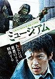 ミュージアム [DVD]