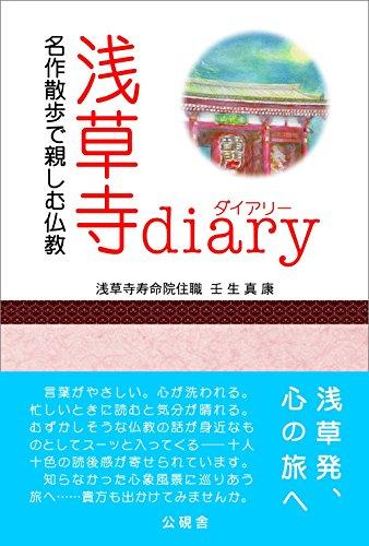 浅草寺diary―名作散歩で親しむ仏教