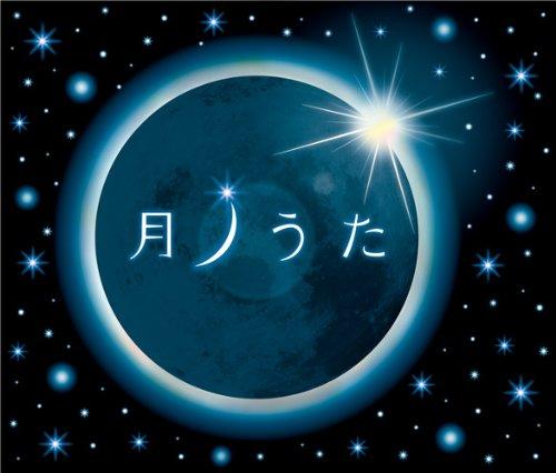 月ノうたの詳細を見る
