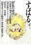 すばる 2009年 04月号 [雑誌]