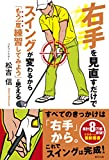 右手を見直すだけでスイングが変わるから「もう一度練習してみよう」と思える(書籍/雑誌)