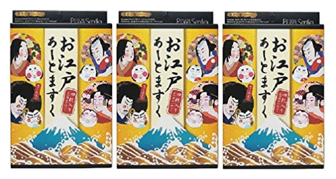 ペフ検出する複製するピュアスマイル お江戸アートマスクBOXセット 4枚入り×3箱セット