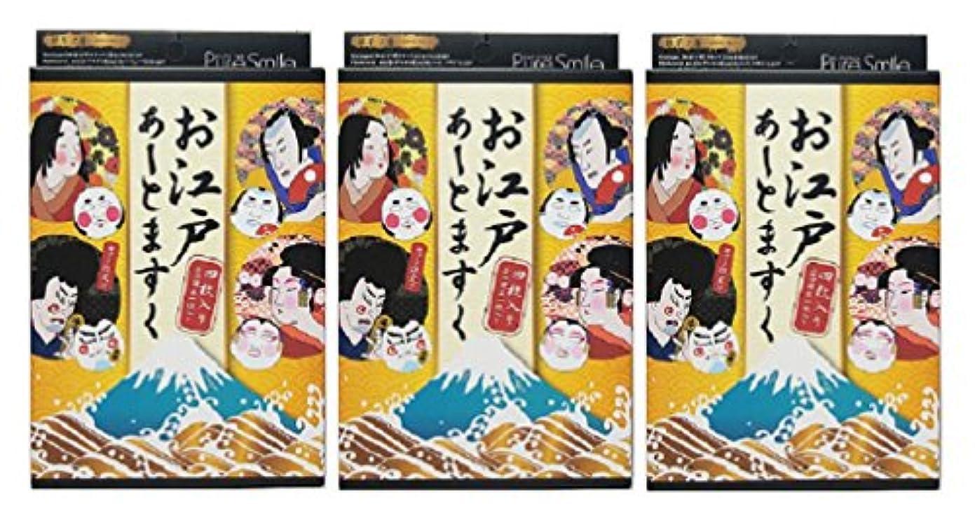 洗うゲーム勇気ピュアスマイル お江戸アートマスクBOXセット 4枚入り×3箱セット
