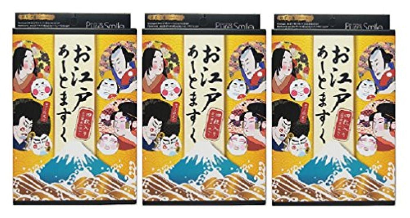 観察反発する破滅ピュアスマイル お江戸アートマスクBOXセット 4枚入り×3箱セット