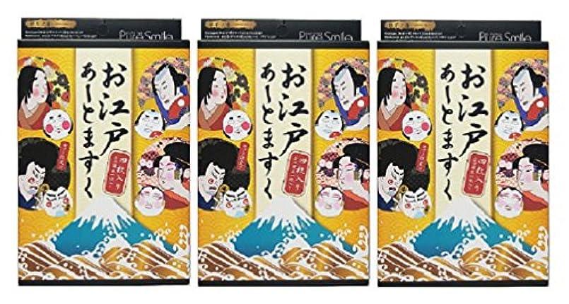 人質噛む風刺ピュアスマイル お江戸アートマスクBOXセット 4枚入り×3箱セット
