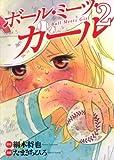 ボール・ミーツ・ガール 2 (ヤングジャンプコミックス)