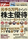 BIGtomorrowマネー 元手5万円からの株主優待 こうすれば一生トクが続く! 2016年 03 月号 [雑誌]: BIG tomorrow(ビッグトゥモロー) 増刊