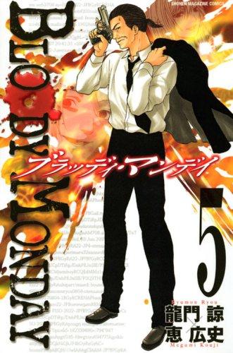 BLOODY MONDAY(5) (講談社コミックス)の詳細を見る