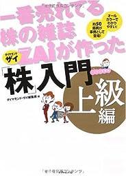 一番売れてる株の雑誌ZAiが作った「株」入門 上級編
