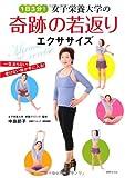 女子栄養大学の奇跡の若返りエクササイズ (1日3分! 一生太らない! 老けない体が手に入る! ) (1日3分!  一生太らない!  老けない体が手に入る!)