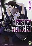 RISKY TARGET ~愛の標的~ (ガッシュ文庫)