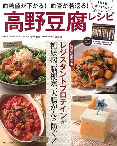 血糖値が下がる! 血管が若返る! 高野豆腐レシピ (TJMOOK)