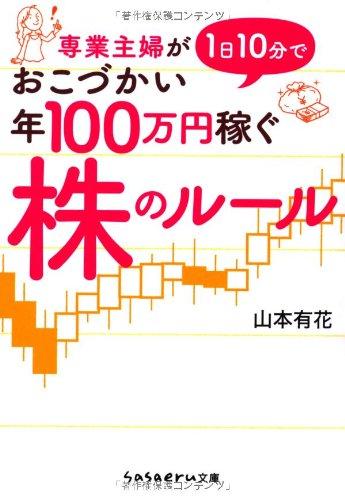 専業主婦が1日10分でおこづかい年100万円稼ぐ株のルール (sasaeru文庫)