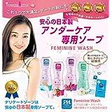 パッショネイトブルーム2本セット PH JAPAN フェミニンウォッシュ 上品なローズフローラルの香り