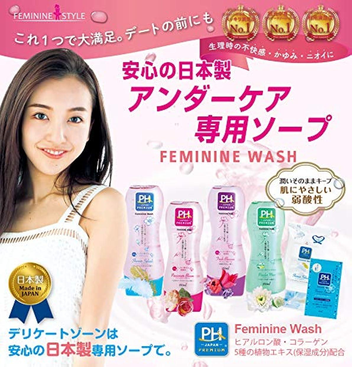 かりてガラガラ手当パッショネイトブルーム2本セット PH JAPAN フェミニンウォッシュ 上品なローズフローラルの香り