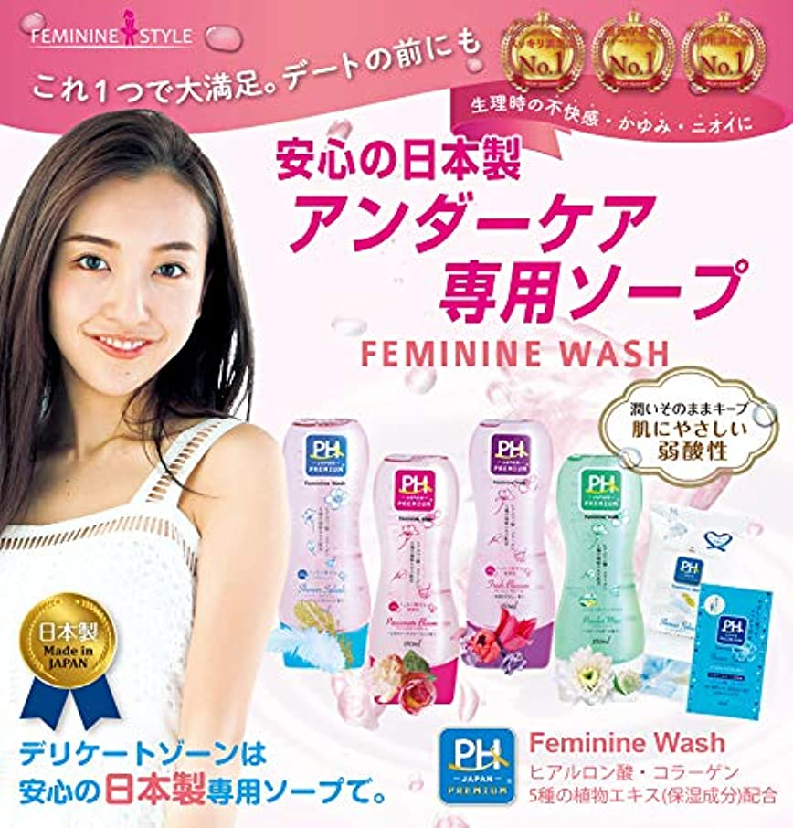 憂鬱な端末フラスコパッショネイトブルーム2本セット PH JAPAN フェミニンウォッシュ 上品なローズフローラルの香り