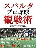 スパルタプロ野球観戦術~球場で役立つ野球のルール・作戦・用語~