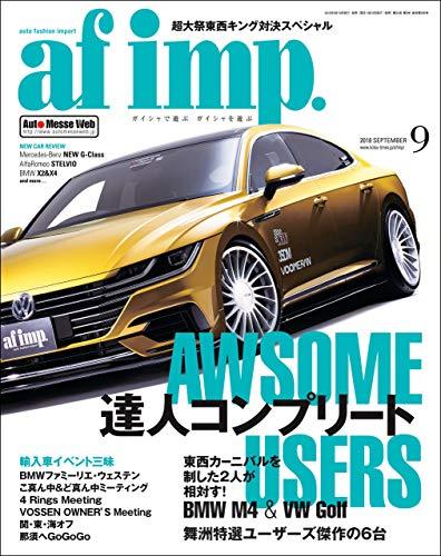 af imp. (オートファッション・インプ) 2018年 9月号 [雑誌]