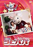 ラビパパ 1 パパの巻[DVD]