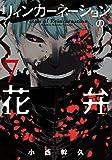 リィンカーネーションの花弁 7 (コミックブレイド)