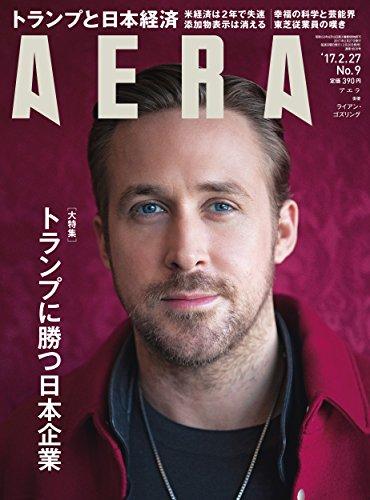 AERA(アエラ) 2017年 2/27 号 [雑誌]の詳細を見る
